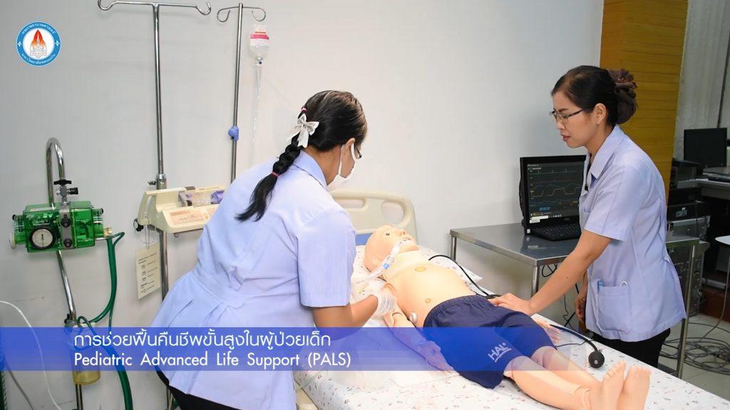 การช่วยฟื้นคืนชีพขั้นสูงในผู้ป่วยเด็ก Pediatric Advanced Life Support (PALS)